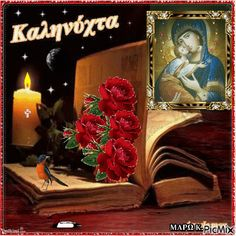 Cute Good Morning, Good Night, Morning Quotes For Friends, Vote Sticker, Byzantine Icons, Greek Quotes, Religion, Anime, Painting