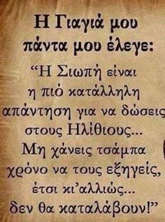 Greek quote-Greek Yiayia says. Greek Memes, Greek Quotes, Wise Quotes, Book Quotes, Words Quotes, Wise Words, Funny Quotes, Sayings, Unique Quotes