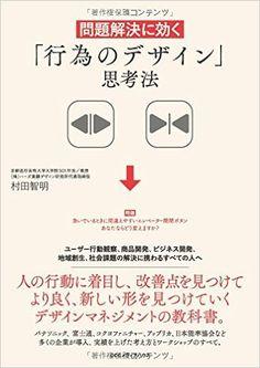 問題解決に効く「行為のデザイン」思考法   村田智明   本   Amazon.co.jp