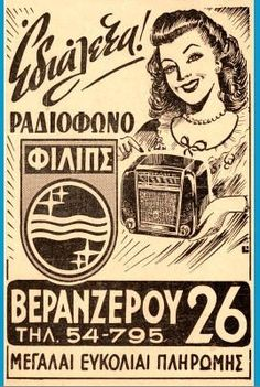 Philips Vintage Advertising Posters, Old Advertisements, Vintage Travel Posters, Vintage Ads, Vintage Images, Old Posters, Old Greek, Old Commercials, World Pictures
