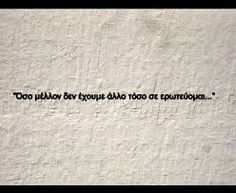 μαλβινα καραλη quotes - Αναζήτηση Google All Quotes, Greek Quotes, Wisdom Quotes, Words Quotes, Wise Words, Sayings, Greek Words, Heartbroken Quotes, Meaning Of Life