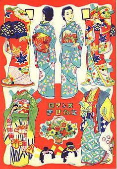 昭和レトロ「着せ替え人形」(紙物)その3