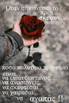 Best Quotes, Love Quotes, Inspirational Quotes, Greece Quotes, Good Morning Texts, Night Photos, Forever Love, Good Night, Mother Of The Bride