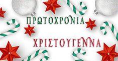 Αφιέρωμα Χριστούγεννα και Πρωτοχρονιά Christmas Bulbs, Food And Drink, Holiday Decor, Cook, Drinks, Recipes, Drinking, Beverages, Christmas Light Bulbs