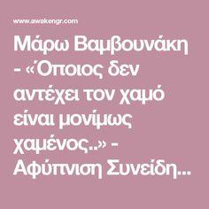 Μάρω Βαμβουνάκη - «Όποιος δεν αντέχει τον χαμό είναι μονίμως χαμένος..» - Αφύπνιση Συνείδησης