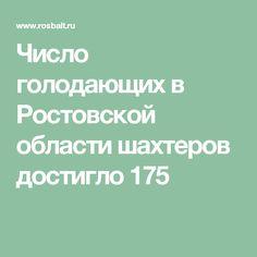 Число голодающих в Ростовской области шахтеров достигло 175