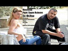 Restelio Feat. Έμμυ Λιάκου - Σε Θέλω | Official Audio Release (HQ)