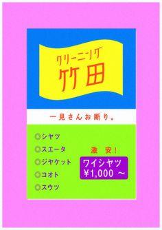 Japanese Poster: Cleaning. Yutaka Sato. 2013 | Gurafiku: Japanese Graphic Design