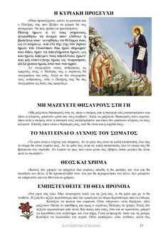 11899727 η-ζωη-του-χριστου-με-εικονες 1st Day, Spiritual Life, Pray, Religion, Greek, Spirituality, Faith, School, Kids