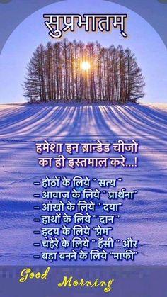 Good Morning Hindi Messages, Good Night Hindi Quotes, Good Morning Wishes Quotes, Morning Prayer Quotes, Good Morning Image Quotes, Morning Quotes Images, Good Morning Beautiful Quotes, Morning Greetings Quotes, Morning Inspirational Quotes