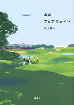 Tatsuro Kiuchi : To the fairways