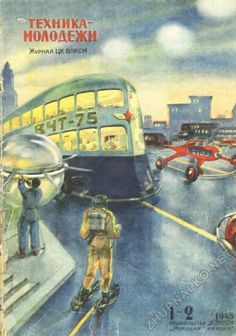 """Tekhnika Molodezhi, or """"Technology for the Youth,"""" is a Soviet and Russian monthly science magazine that's been published since 1933. Like its U.S. and French counterparts, Popular Mechanics or the Le Petite Journal, the magazine is famous for its spectacular covers—often depicting fantastic scenes from the possible future."""