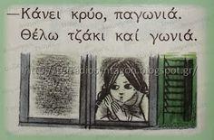 Αποτέλεσμα εικόνας για κρυο Greece Photography, Vintage Photography, Vintage Comics, Vintage Posters, Old Photos, Vintage Photos, Greek Quotes, My Land, Kids Reading