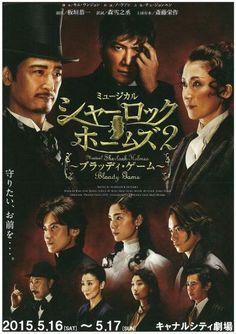 シャーロック・ホームズ2~ブラッディ・ゲーム~