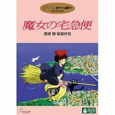 『魔女の宅急便』(まじょのたっきゅうびん、英題:Kiki's Delivery Service)は、スタジオジブリ制作の日本の長編アニメーション作品である。アニメーション映画として1989年(平成元年)7月29日から東映系で公開された。原作は角野栄子の児童書『魔女の宅急便』(第1巻)。     監督は宮崎駿。宮崎が監督を務めたスタジオジブリの長編映画としては初の、他者の原作による作品であり、宮崎が『ハウルの動く城』の監督に就くまで15年間にわたって唯一の作品であった。主題歌には荒井由実の楽曲が採用された。公開時のキャッチコピーは、「おちこんだりもしたけれど、私はげんきです。」(糸井重里)。     それまでジブリを支えてきた徳間書店に加え、ヤマト運輸、日本テレビがスポンサーに付き、テレビCMなど広告宣伝面にも力が入れられた結果、配給収入21.5億円と前作『となりのトトロ』の3倍以上を記録した。1978年(昭和53年)公開の『さらば宇宙戦艦ヤマト-愛の戦士たち』の記録を抜いて日本の劇場用アニメ映画の興行記録を更新した。