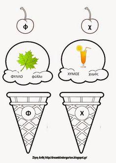 Ζήση Ανθή : Καλοκαιρινές ιδέες για το νηπιαγωγείο και για δημιουργική απασχόληση των παιδιών . Μια αλφαβήτα με παγωτά ...