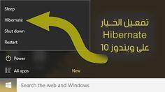 تفعيل الخيار Hibernate على ويندوز 10