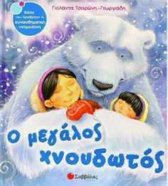 Greek Language, Winter Fun, Activities For Kids, Fairy Tales, My Books, Kindergarten, Letters, Education, Learning