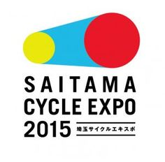 埼玉サイクルエキスポ2015ロゴ