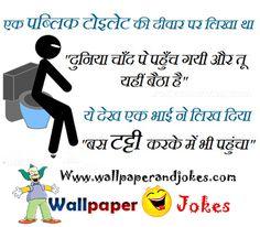 Jokes funny hindi