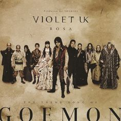 X JAPAN - EXPERIENCE - 「 ROSA / VIOLET UK 」CD配布!