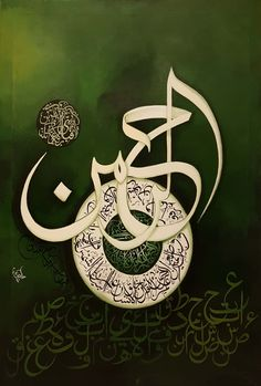 Calligraphy Lessons, Islamic Art Calligraphy, Caligraphy, Islamic Paintings, Sketchbooks, Allah, Image, Sketch Books