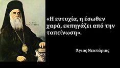 Pray Always, Orthodox Christianity, Prayers, Spirituality, Faith, Sofa, Quotes, Quotations, Settee