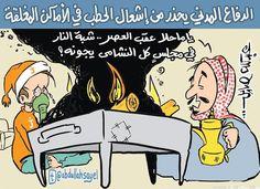 كاريكاتير - عبدالله صايل (السعودية)  يوم الإثنين 8 ديسمبر 2014  ComicArabia.com (Beta)  #كاريكاتير
