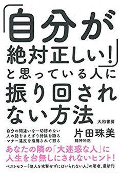「自分が絶対正しい!」と思っている人に振り回されない方法 | 片田 珠美 |本 | 通販 | Amazon