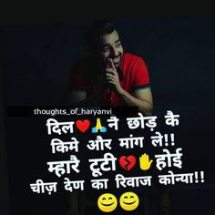 Crazy Girl Quotes, Funny Girl Quotes, Girly Attitude Quotes, Attitude Status, Desi Quotes, Hindi Quotes, Caption For Girls, Feeling Broken Quotes, Secret Love Quotes