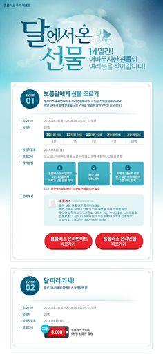 [홈플러스] 달에서 온 선물, 14일간 홈플로그에게 소원을 말해봐! 추석 이벤트 http://blog.homeplus.co.kr/220106460009