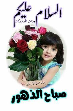Good Morning Beautiful Gif, Islamic Pictures