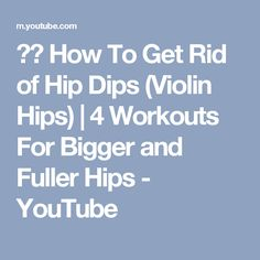 ❤️ How To Get Rid of Hip Dips (Violin Hips)   4 Workouts For Bigger and Fuller Hips - YouTube