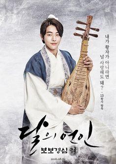 13 ème Prince : Wang Wook ?