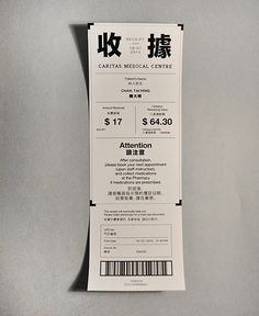 Receipt Design : Information overloaded in the original version of receipt, I noticed that there are things that look great but don't work well. Graphic design is about communication, in this project, I rearrange all the information, and make it earlier t Ticket Design, Menu Design, Label Design, Book Design, Layout Design, Packaging Design, Branding Design, Print Design, Dm Poster