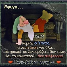 Good Night Image, Good Morning Good Night, Good Night Quotes, Good Morning Animation, Funny Greek Quotes, Deep Words, Picture Quotes, Funny Pictures, Quote Pictures