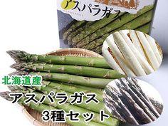 アスパラガス3種(グリーンアスパラ約500g、ホワイトアスパラ約250g、紫アスパラ約250g)【M~L混合、1kg】 送料無料!北海道産【楽天市場】