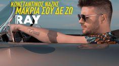 Κωνσταντίνος Νάζης - Μακριά σου δε ζω - Official Music Video Music Is My Escape, Greek Music, Music Charts, Pilot, Mens Sunglasses, Songs, Youtube, Pilots, Men's Sunglasses