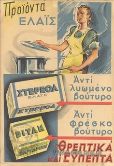 Ψηφιοποιημένες Συλλογές Ε.Λ.Ι.Α. Vintage Advertising Posters, Old Advertisements, Advertising Signs, Vintage Travel Posters, Vintage Ephemera, Vintage Ads, Vintage Photos, Old Posters, Commercial Ads