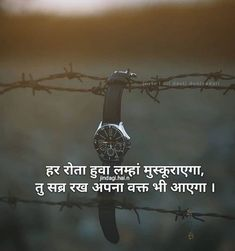 Hindi Quotes Images, Hindi Words, Hindi Quotes On Life, Life Lesson Quotes, True Quotes, Qoutes, Network Marketing Quotes, One Line Quotes, Malayalam Quotes