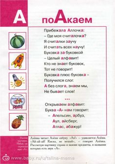 Логопедическая Азбука. Лагздынь. Russian Language Learning, Language Study, Teaching Kids, Kids Learning, Xenia, Baby Staff, Kids Poems, Learn Russian, Exercise For Kids