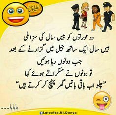 Very funny jokes in urdu 2020