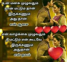 Pin By Nilar On Rajesh Tamil Love Quotes Love Quotes Kiss