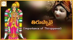 The Tirrupavai popularly known as Dhanurmasa Vratham in Telugu, is a collection of thirty stanzas in Tamil written by Goddess Godadevi in praise of the Lord Krishna (Vishnu).