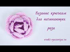 Вязание крючком для начинающих. Как связать розу крючком - YouTube