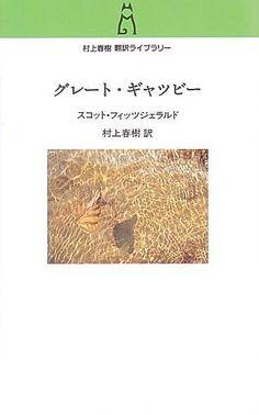 グレート・ギャツビー (村上春樹翻訳ライブラリー):Amazon.co.jp:本