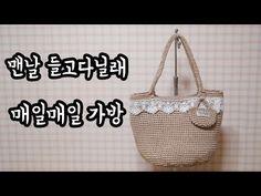 (코바늘 가방)코바늘 데일리가방-실 4개로 하루만에 만들수 있어요^^/뜰래아 - YouTube