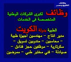 وظائف الخليج ومصر : وظائف لكبرى الشركات الوطنية المتخصصة فى الخدمات ال...