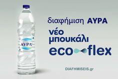 Η νέα διαφήμιση του νερού Αύρα http://diafhmiseis.gr/diafimiseis-thleorashs/diafhmish-nerou-aura/ της 3Ε αναφορικά με τη νέα συσκευασία, η οποία χρησιμοποιεί 24% λιγότερο πλαστικό.   Η κίνηση αυτή με το νέο μπουκάλι eco flex που ανακυκλώνεται ευκολότερα, βρίσκεται σύμφωνη με τη γενικότερη προσπάθεια μείωσης του όγκου των απορριμμάτων.   Η επίσημη σελίδα της Coca-Cola 3Ε για το νερό Αύρα: https://www.facebook.com/avragreen.gr