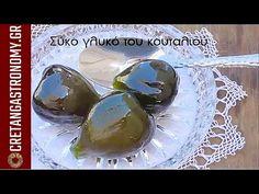 Σύκο γλυκό του κουταλιού - cretangastronomy.gr - YouTube Fruit Preserves, Sweets Cake, Recipies, Cooking Recipes, Pudding, Desserts, Food, Cakes, Recipes